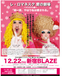 Blaze111222flyer3light_2